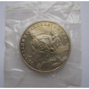 https://vrn-coins.ru/56-121-thickbox/3-rublya-50-letie-pobedy-na-volge.jpg