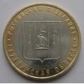 10 рублей - Сахалинская область