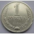 1 рубль 1986 года