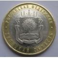 10 рублей - Липецкая область