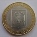 10 рублей - Кабардино-Балкарская Республика - СПМД