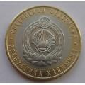 10 рублей - Республика Калмыкия - СПМД