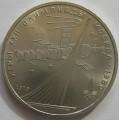 1 рубль - Олимпиада-80. Обелиск покорителям космоса