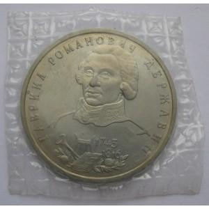https://vrn-coins.ru/61-131-thickbox/1-rubl-250-letie-so-dnya-rozhdeniya-grderzhavina.jpg