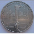 1 рубль - Олимпиада-80. Олимпийский факел
