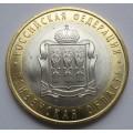 10 рублей - Пензенская область