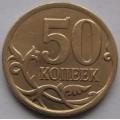 50 копеек СП 2008 года