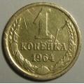 1 копейка 1964 года
