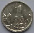 1 копейка М 2005 года