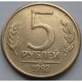 5 рублей ММД 1992 года