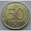 50 рублей ЛМД 1992 года (биметалл)
