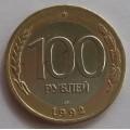 100 рублей ЛМД 1992 года (биметалл)