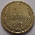 1 копейка 1965 года