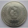 1 рубль - Международный год мира