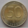 50 рублей ММД 1992 года (биметалл)