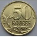 50 копеек СП 2002 года