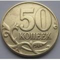 50 копеек М 1999 года