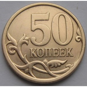 https://vrn-coins.ru/737-4476-thickbox/50-kopeek-2010-goda.jpg
