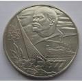 1 рубль - 60 лет Советской власти