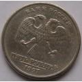 Поворот_5 рублей СПМД 1997 года_5