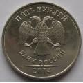 Полный раскол_5 рублей ММД 2014 года_2