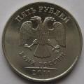 Полный раскол_5 рублей ММД 2011 года_9