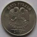 Полный раскол_5 рублей ММД 2014 года_12