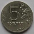 Непрочеканка_5 рублей ММД 2012 года_1