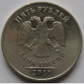 Непрочеканка_5 рублей ММД 2011 года_2