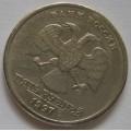 Поворот_5 рублей СПМД 1997 года_8