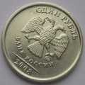 Поворот_1 рубль ММД 2008 года_4
