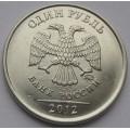 Выкрошка_1 рубль ММД 2012 года_3