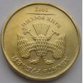 Поворот 10 рублей ММД 2012 года_1