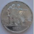 1 рубль 1924 года (П.Л)