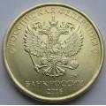 10 рублей ММД 2016 года