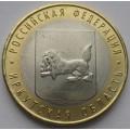 10 рублей - Иркутская область
