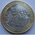 10 рублей - Олонец