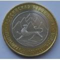 10 рублей - Республика Северная Осетия-Алания