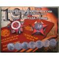 Буклет «Города-герои»